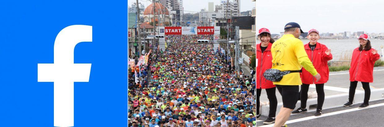 かすみがうらマラソン2020 Facebookページ