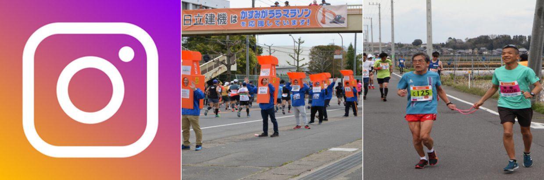 かすみがうらマラソン2020 Instagramページ