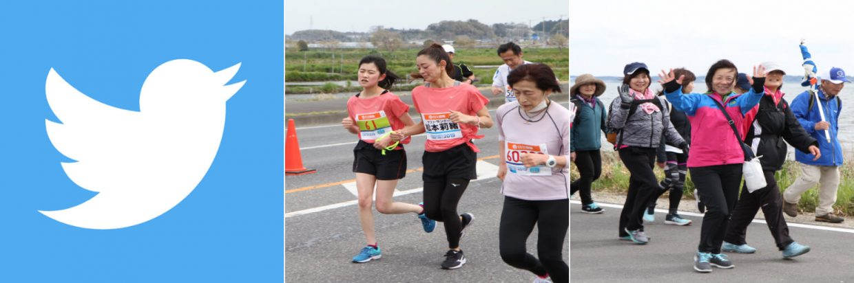 かすみがうらマラソン2020 Twitterページ