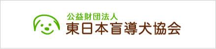 東日本盲導犬協会