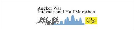 アンコールワット国際ハーフマラソン